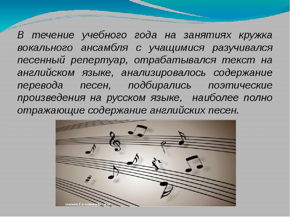 В течение учебного года на занятиях кружка вокального ансамбля с учащимися ра...