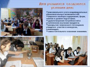 максимального учета индивидуальных образовательных возможностей; широкого выб