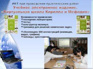 Возможности применения: посещение лаборатории; тесты; конструктор молекул; тр