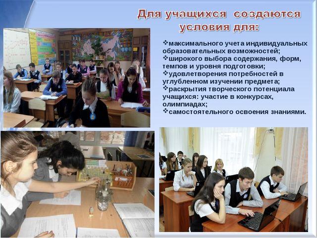 максимального учета индивидуальных образовательных возможностей; широкого выб...