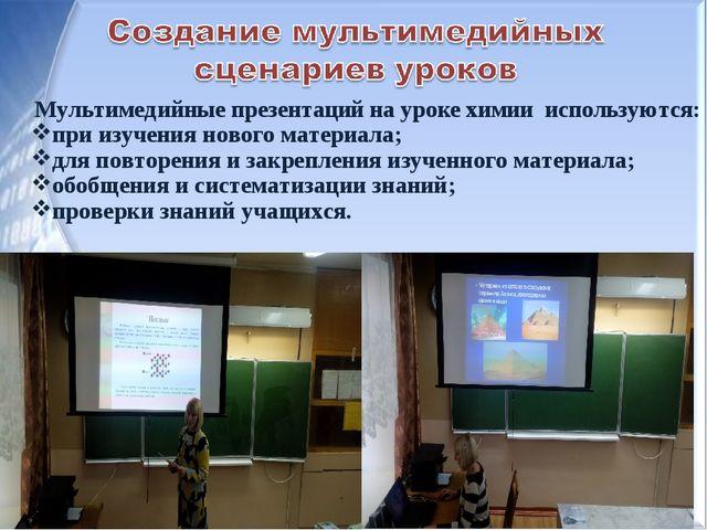Мультимедийные презентаций на уроке химии используются: при изучения нового м...
