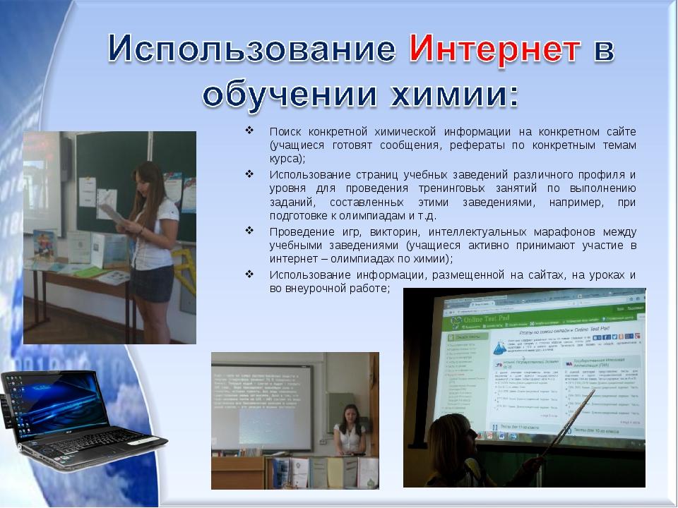 Поиск конкретной химической информации на конкретном сайте (учащиеся готовят...