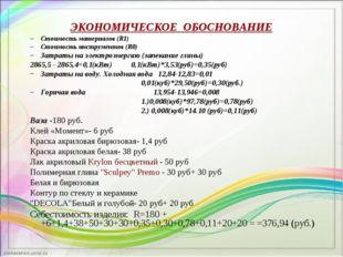 ЭКОНОМИЧЕСКОЕ ОБОСНОВАНИЕ Стоимость материалов (R1) Стоимость инструментов (R