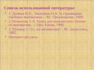 Список использованной литературы: 1. Депман И.Я., Виленкин Н.Я. За страницами