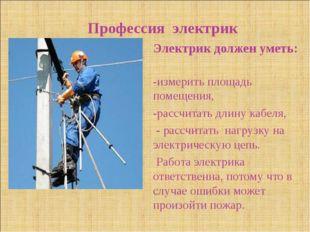 Профессия электрик Электрик должен уметь: -измерить площадь помещения, -рассч