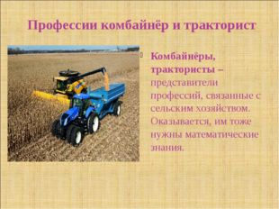 Профессии комбайнёр и тракторист Комбайнёры, трактористы – представители проф