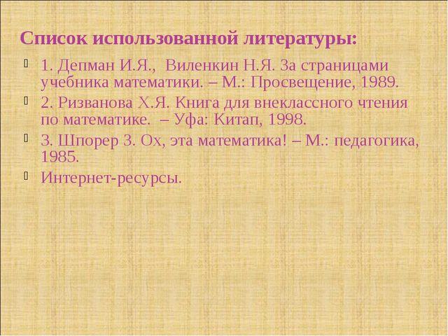 Список использованной литературы: 1. Депман И.Я., Виленкин Н.Я. За страницами...