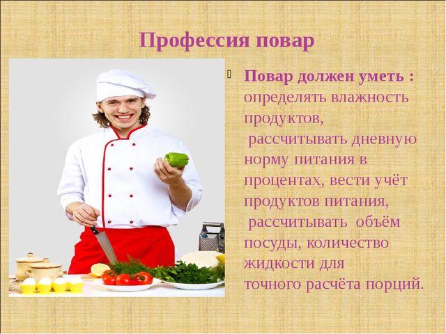 Профессия повар Повар должен уметь : определять влажность продуктов, рассчит...