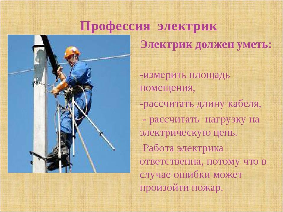 Профессия электрик Электрик должен уметь: -измерить площадь помещения, -рассч...
