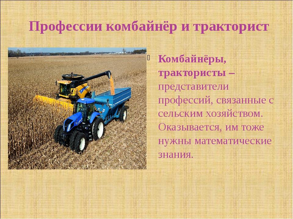 Профессии комбайнёр и тракторист Комбайнёры, трактористы – представители проф...