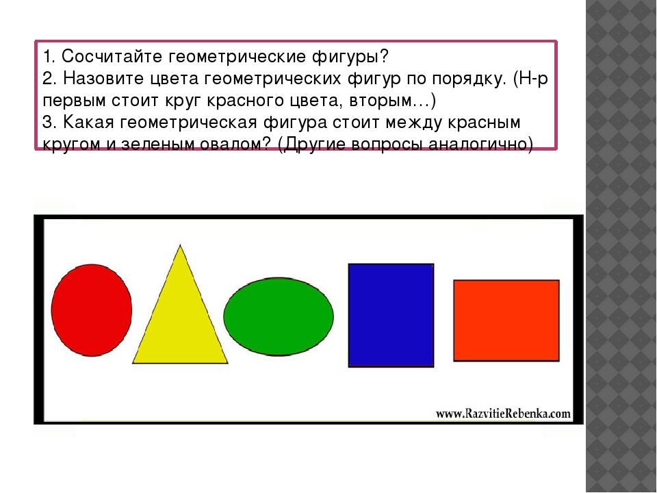 1. Сосчитайте геометрические фигуры? 2. Назовите цвета геометрических фигур п...