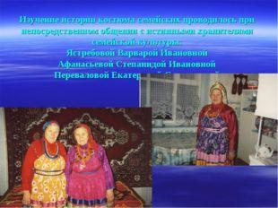 Изучение истории костюма семейских проводилось при непосредственном общении
