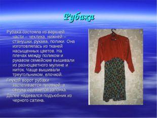 Рубаха Рубаха состояла из верхней части – чехлика, нижней – станушки, рукава,
