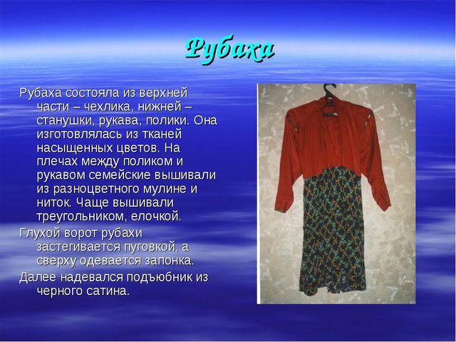 Рубаха Рубаха состояла из верхней части – чехлика, нижней – станушки, рукава,...