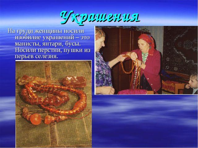 Украшения На груди женщины носили изобилие украшений – это манисты, янтари, б...