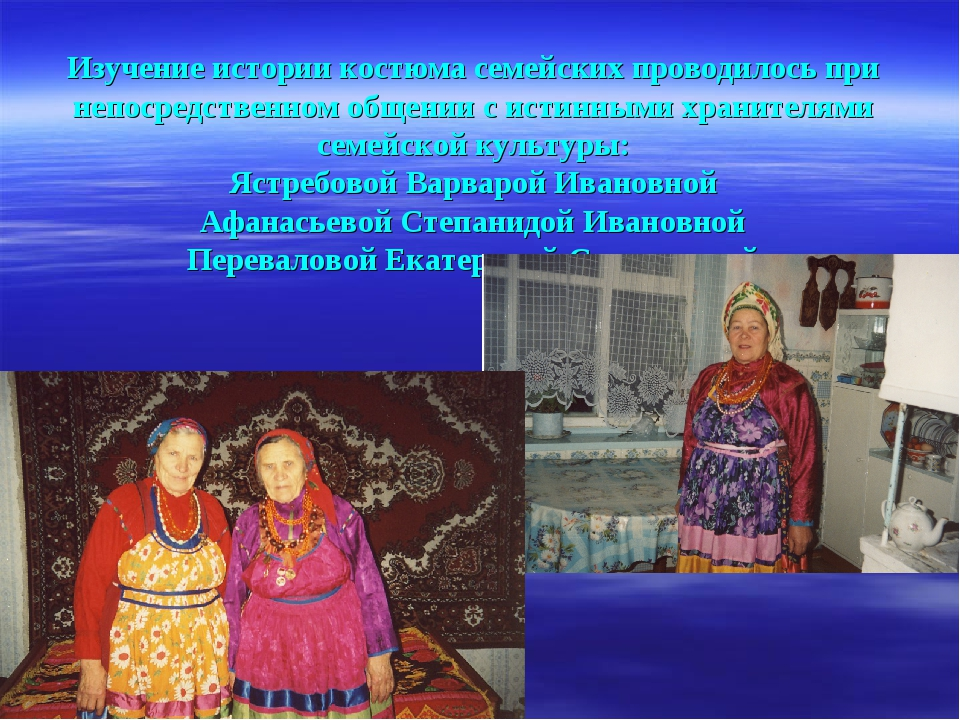 Изучение истории костюма семейских проводилось при непосредственном общении...