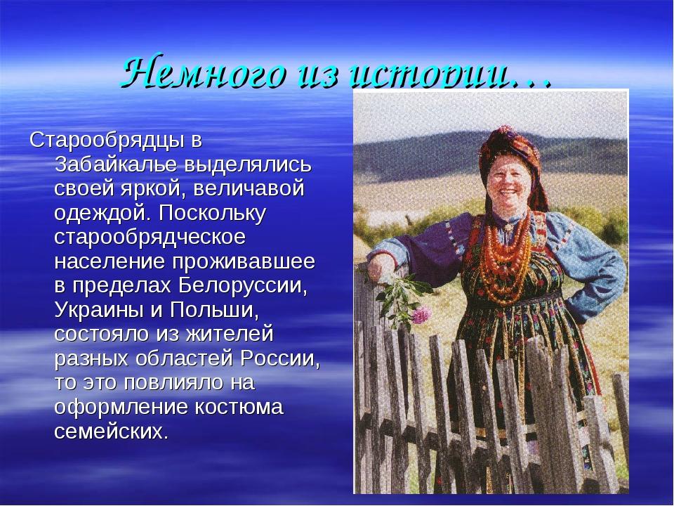 Немного из истории… Старообрядцы в Забайкалье выделялись своей яркой, величав...