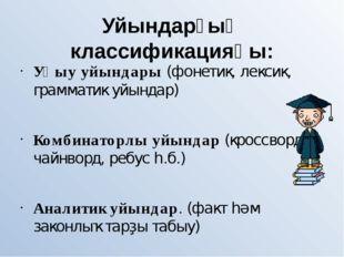 Уйындарҙың классификацияһы: Уҡыу уйындары (фонетик, лексик, грамматик уйындар