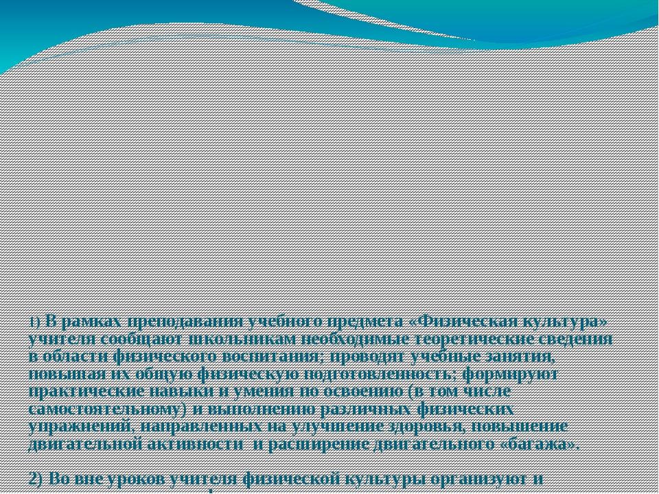 1) В рамках преподавания учебного предмета «Физическая культура» учителя соо...