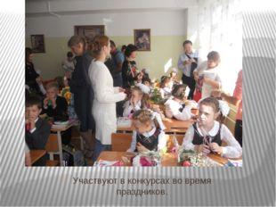 Участвуют в конкурсах во время праздников.