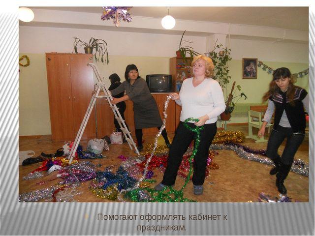 Помогают оформлять кабинет к праздникам.
