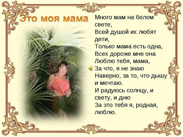 Много мам на белом свете, Всей душой их любят дети, Только мама есть одна, Вс...