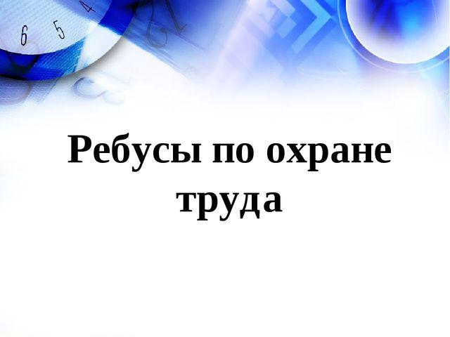 Инструкция По Охране Труда На Казахском Языке