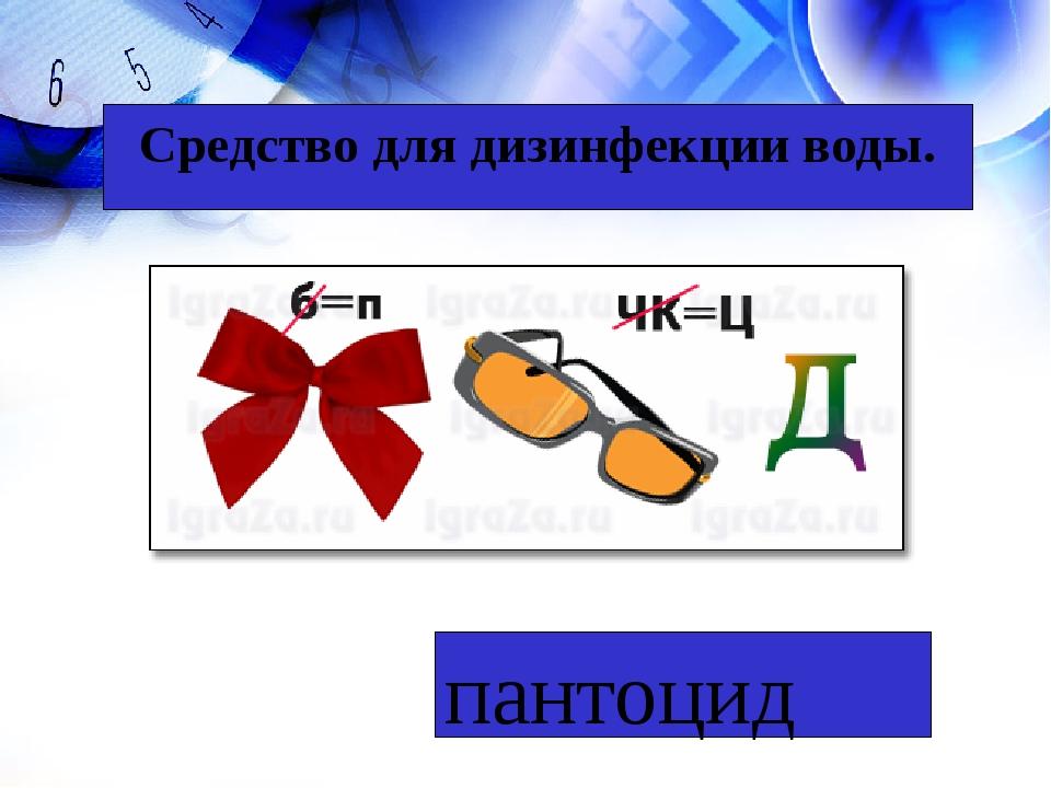 пантоцид Средство для дизинфекции воды.