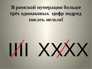 В римской нумерации больше трёх одинаковых цифр подряд писать нельзя! IIII X