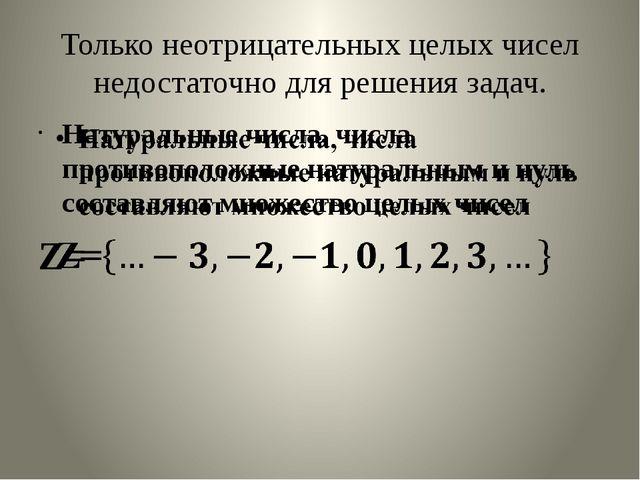 Только неотрицательных целых чисел недостаточно для решения задач.