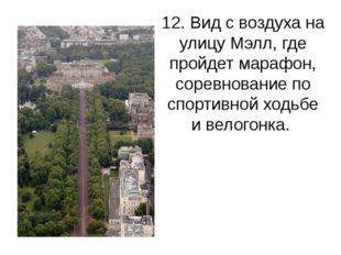 12. Вид с воздуха на улицу Мэлл, где пройдет марафон, соревнование по спортив