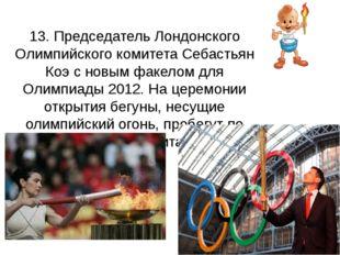 13. Председатель Лондонского Олимпийского комитета Себастьян Коэ с новым фа