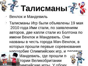 Талисманы Венлок и Мандевиль Талисманы Игр были объявлены19 мая2010 года Им