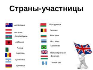 Страны-участницы Австралия Австрия Азербайджан Албания Алжир Андорра А
