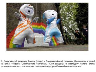 3. Олимпийский талисман Вэнлок (слева) и Паралимпийский талисман Мандевилль в