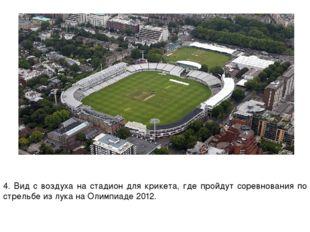 4. Вид с воздуха на стадион для крикета, где пройдут соревнования по стрельбе