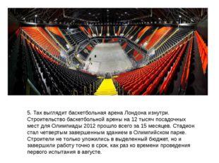 5. Так выглядит баскетбольная арена Лондона изнутри. Строительство баскетболь
