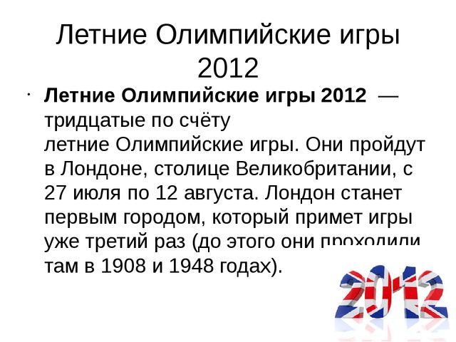 Летние Олимпийские игры 2012 Летние Олимпийские игры 2012— тридцатые по счё...