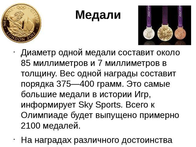 Медали Диаметр одной медали составит около 85 миллиметров и 7 миллиметров в т...