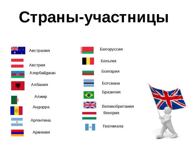 Страны-участницы Австралия Австрия Азербайджан Албания Алжир Андорра А...
