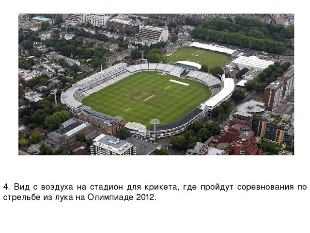 4. Вид с воздуха на стадион для крикета, где пройдут соревнования по стрельбе...