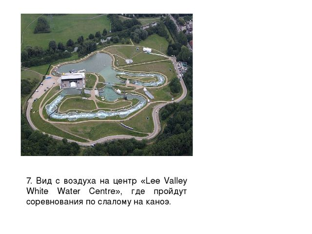 7. Вид с воздуха на центр «Lee Valley White Water Centre», где пройдут соревн...