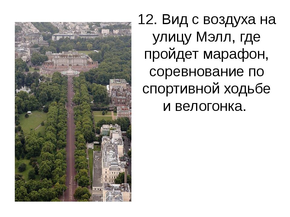 12. Вид с воздуха на улицу Мэлл, где пройдет марафон, соревнование по спортив...