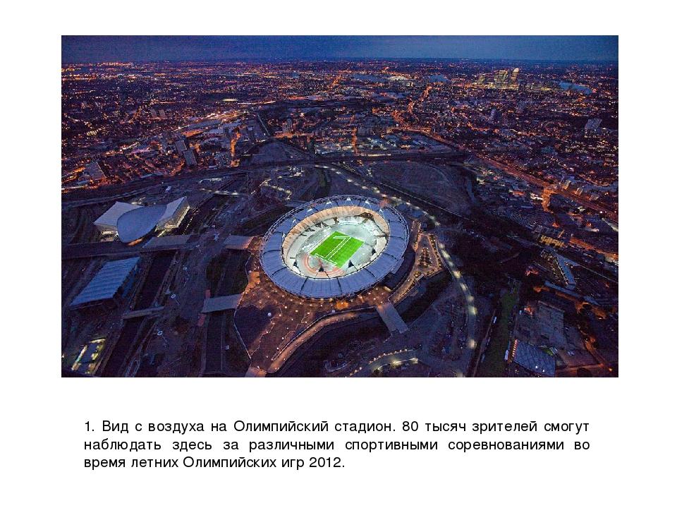 1. Вид с воздуха на Олимпийский стадион. 80 тысяч зрителей смогут наблюдать з...