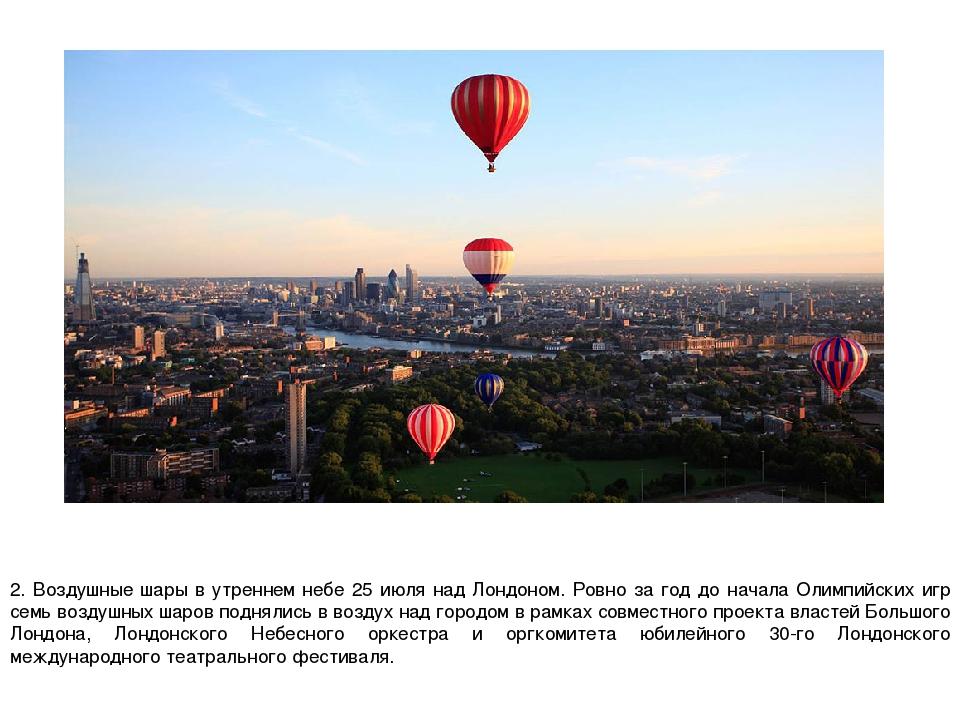 2. Воздушные шары в утреннем небе 25 июля над Лондоном. Ровно за год до начал...
