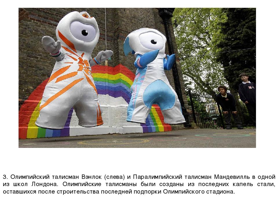 3. Олимпийский талисман Вэнлок (слева) и Паралимпийский талисман Мандевилль в...