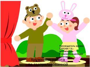 Кружковая работа по театрализованной деятельности в детском саду «Мы актеры,