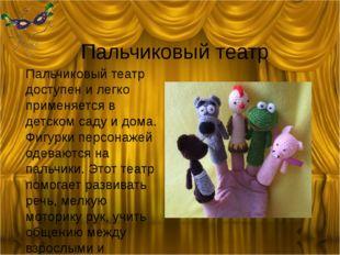 Пальчиковый театр Пальчиковый театр доступен и легко применяется в детском са
