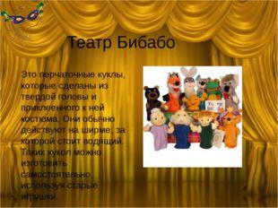 Театр Бибабо Это перчаточные куклы, которые сделаны из твердой головы и прикл