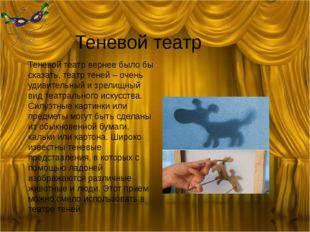 Теневой театр Теневой театр вернее было бы сказать, театр теней – очень удиви